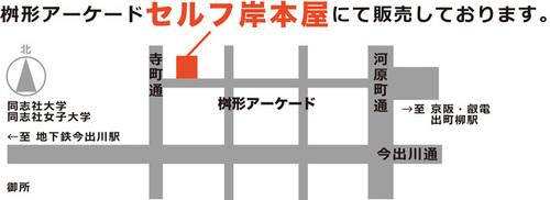 岸本屋マップs.jpg